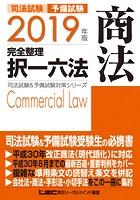 2019年版 司法試験&予備試験 完全整理択一六法 商法