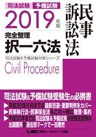 2019年版 司法試験&予備試験 完全整理択一六法 民事訴訟法