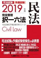 2019年版 司法試験&予備試験 完全整理択一六法 民法