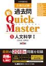 公務員試験 過去問 新クイックマスター 人文科学 I (日本史・世界史) 第8版