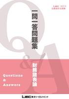 2019年5月版 短答式試験対策 一問一答問題集シリーズ