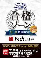 司法書士合格ゾーンシリーズ