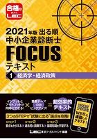 2021年版出る順中小企業診断士FOCUSシリーズ