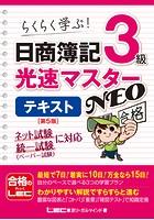 日商簿記3級 光速マスターNEO