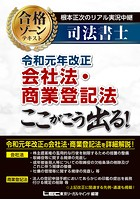 司法書士 合格ゾーンシリーズ