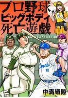 プロ野球ビッグボディ死亡遊戯