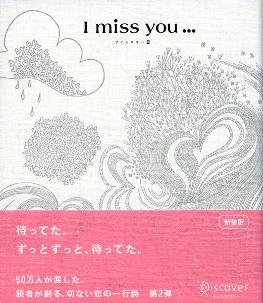 I miss you… 2