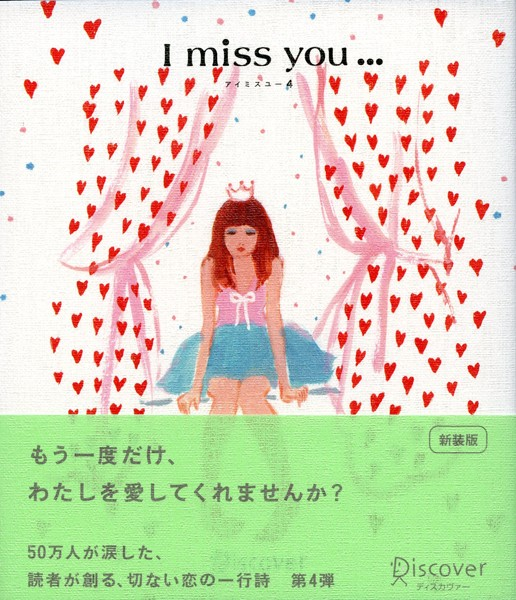 I miss you… 4