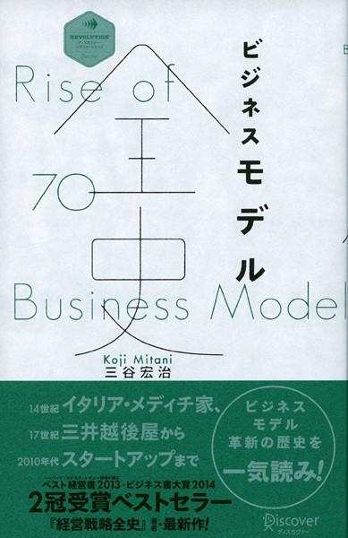 ビジネスモデル全史