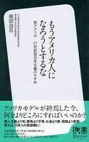 もうアメリカ人になろうとするな 脱アメリカ 21世紀型日本主義のすすめ