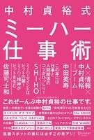 中村貞裕式 ミーハー仕事術