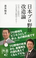 日本プロ野球改造論 日本プロ野球は、日本産業の縮図である!