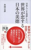 日本人こそ見直したい、世界が恋する日本の美徳