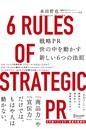 戦略PR 社会を動かす新しい6つのルール