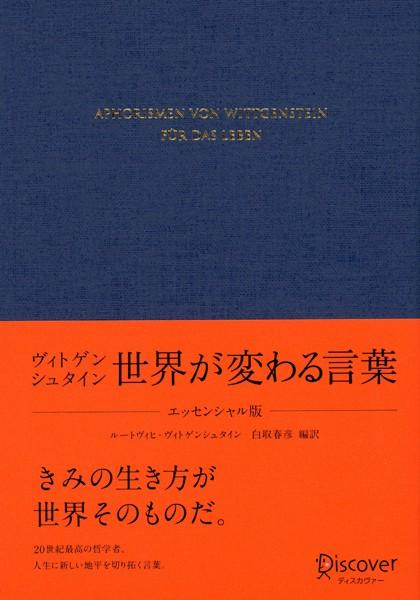 ヴィトゲンシュタイン 世界が変わる言葉 〈エッセンシャル版〉