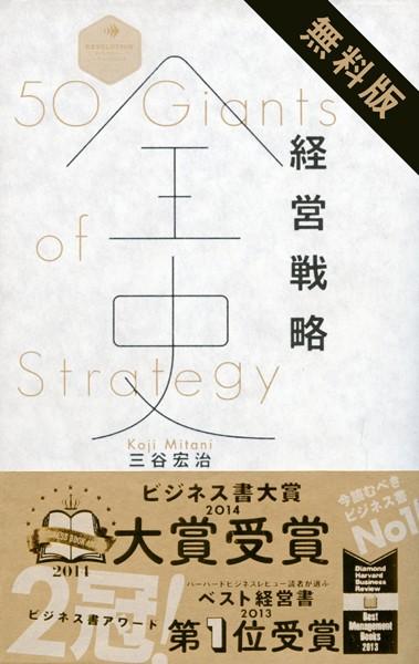 経営戦略全史 無料お試し版