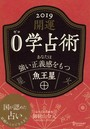 開運 0学占術 2019 魚王星