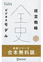 経営戦略全史・ビジネスモデル全史 無料お試し版