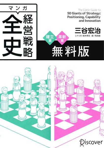 マンガ経営戦略全史 無料お試し版