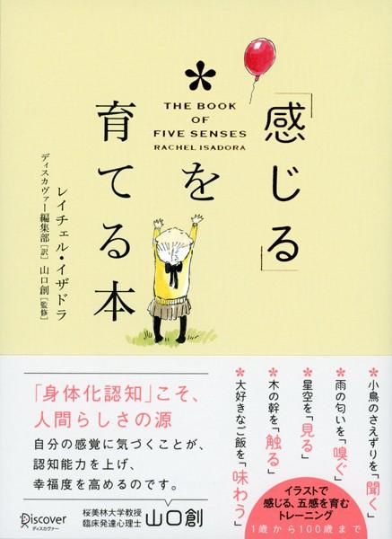 「感じる」を育てる本 THE BOOK OF FIVE SENSES