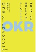 振り返りがチームを強くする 最新の目標管理「OKR」を使った強い組織の作り方