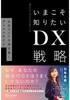 強い会社のDX戦略