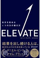 ELEVATE(仮)