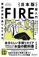 普通の会社員にもできる日本版FIRE超入門