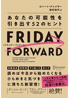 Friday Forward フライデー・フォワード あなたの可能性を引き出す52のヒント