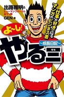 【ビジネスコミック】よーし!やる三 〜成長日記〜 ―仕事が好きになるマンガのビジネス書