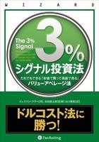 3%シグナル投資法 ──だれでもできる「安値で買って高値で売る」バリューアベレージ法