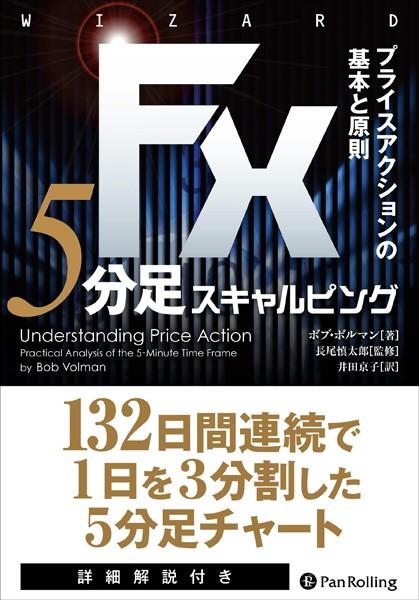 FX 5分足スキャルピング ──プライスアクションの基本と原則