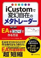 iCustom(アイカスタム)で変幻自在のメタトレーダー ──EAをコピペで作る方法