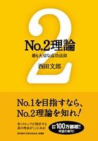 No.2 理論 ──最も大切な成功法則