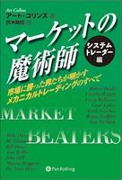 マーケットの魔術師 システムトレーダー編 ──市場に勝った男たちが明かすメカニカルトレーディングのす...