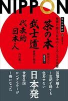 現代語新訳 世界に誇る「日本のこころ」3大名著 ──茶の本 武士道 代表的日本人