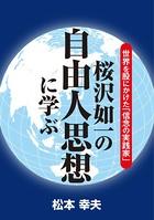 世界を股にかけた「信念の実践家」 桜沢如一の自由人思想に学ぶ