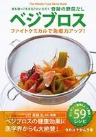 皮も根っこもまるごといただく 奇跡の野菜だし ベジブロス ──ファイトケミカルで免疫力アップ!