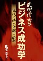 武田信玄のビジネス成功学