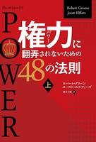権力に翻弄されないための48の法則