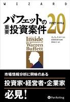 バフェットの重要投資案件20 1957-2014