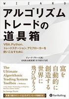 アルゴリズムトレードの道具箱 ──VBA、Python、トレードステーション、アミブローカーを使いこなすために