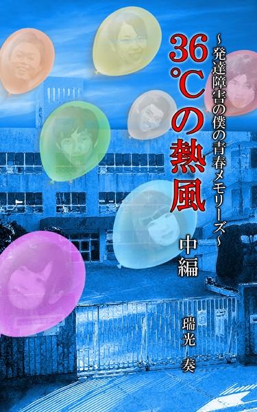 36℃の熱風 〜発達障害の僕の青春メモリーズ〜 中編