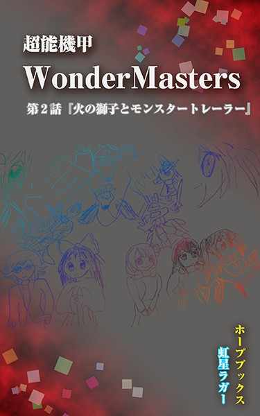超能機甲WonderMasters