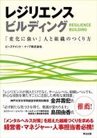 レジリエンス ビルディング ― 「変化に強い」人と組織のつくり方