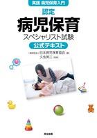 【実践 病児保育入門】認定病児保育スペシャリスト試験 公式テキスト
