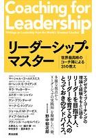 リーダーシップ・マスター――世界最高峰のコーチ陣による31の教え
