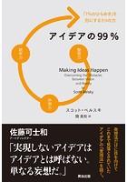 アイデアの99%――「1%のひらめき」を形にする3つの力