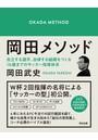 岡田メソッド――自立する選手、自律する組織をつくる16歳までのサッカー指導体系