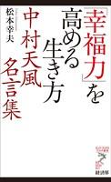 「幸福力」を高める生き方 中村天風名言集